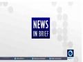 [27th April 2016] News In Brief 02:30 GMT | Press TV English
