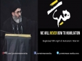 We Will Never Bow to Humiliation | Sayyid Hashim al-Haidari | Arabic sub English