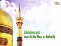 Salutations upon Imam Ali ibn Musa al-Redha (A)   Arabic sub English