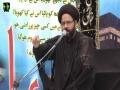[Youm Arfa Wa Majlis Shahdat Muslim ibne Aqeel as] Molana Ali Afzaal - 12 September 2016 - Urdu