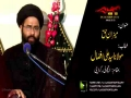 [03] Topic: Mezaan-e-Haq | Moulana Ali Afzaal - Muharram 1438/2016 - Urdu