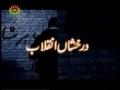 [04] Darakshan-e-Inqilab - Documentary on Islamic Revolution of Iran - Urdu