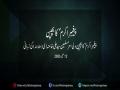 Clip - Paighambar e Akram Ka Bachpan - Rahbar-e-Moazzam - Farsi Sub Urdu