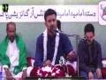 [جشن صادقین | Jashne Sadiqain] - Manqabat : Br. Ali Haider | Rabi Ul Awal 1438/2016 - Urdu