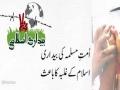 اُمت مسلمہ کی بیداری اسلام کے غلبے کا باعث | H.I Akhtar Abbas Jaun | Urdu
