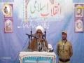 Topic : ظہور امام زمانہ اور نہضت جہانی   Allama Raja Nasir Abbas Jafri - Urdu