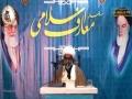 [معارف اسلامی سےاقتباس] Topic: قافلہ بشریت کی منزل   Allama Raja Nasir Abbas Jafri -