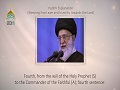 [11] Hadith Explanation by Imam Khamenei | Weeping from awe and humility towards the Lord | Farsi sub English