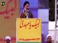 [استحکام پاکستان وامام مہدیؑ کانفرنس] Speech: Mol. Ali Rizvi - 21 May 2017 - Urdu