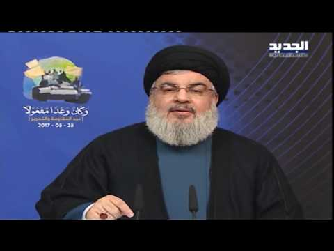 [Speech] - 25 May 2017 - السيد حسن نصرالله بمناسبة عيد المقاومة والتحرير - Arab