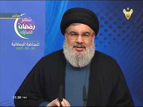 [Speech] - 29 May 2017 - المحاضرة الرمضانية   السيد حسن نصرالله - Arabic