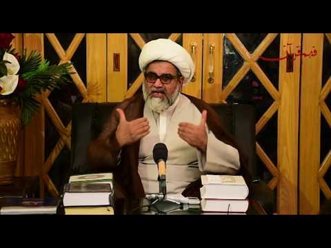 [Fehm-e-Quran 03] Topic : BISMILLAH - بسم اللہ   H.I Raja Nasir Abbas - Mah-e-Ramzaan 1438 - Urdu