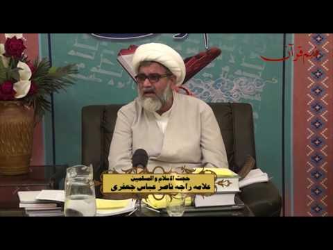 [Fehm-e-Quran 04] Topic : BISMILLAH - بسم اللہ   H.I Raja Nasir Abbas - Mah-e-Ramzaan 1438 - Urdu
