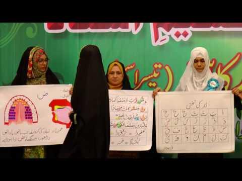 [2017انقلابِ نورکلاسز ۔ تقریب تقسیم اسناد]-Presentation From FaisalTown Center Karachi