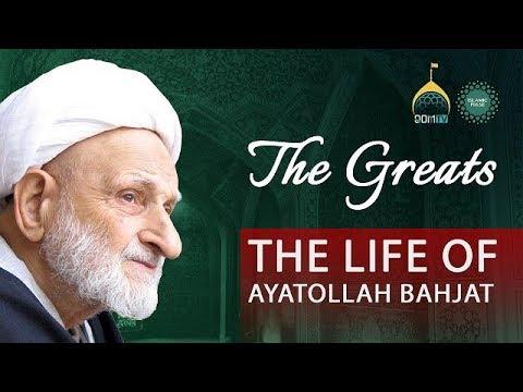 The Life of Ayatollah Bahjat | Documentary | The Greats | English