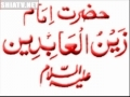 Duaa 22 الصحيفہ السجاديہ His Supplication in Hardship - ARABIC