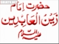 Duaa 23 الصحيفہ السجاديہ His Supplication for Well-Being - URDU