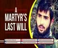 A Martyr\'s Last Will | Arabic sub English