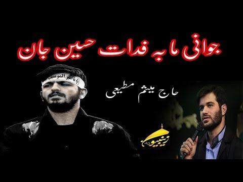 Javani ma ba Fedat Hossein Jan ~ Meysam Motiee | Farsi
