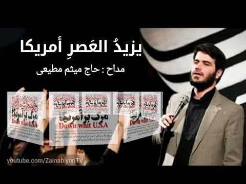 Yazeed of the Era, America - Meysam Motiee | Arabic