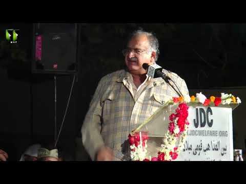 Janab Akhtar Rasool | Qoumi Milad-e-Mustafa saww Conference - 1439/2017 - Urdu