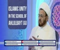 Islamic Unity in the School of Ahlulbayt (A) | Our Stance! | Arabic sub English