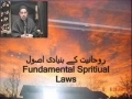 روحانيت کے بنيادی اصول  Fundamental laws of Spirituality by HI Agha Ali Murtaza Zaidi-Urdu