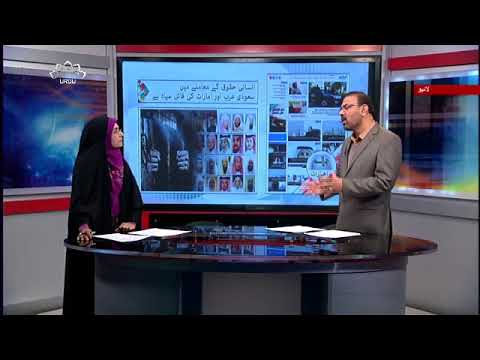 [21 Jan 2018] انسانی حقوق کے معاملے میں سعودی عرب اور امارات کی فائل سیا�