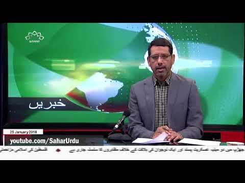 [25 Jan 2018] فلسطینی شہدا کی لاشیں نہ دینے کے قانون پر حماس کا ردعمل- Urdu
