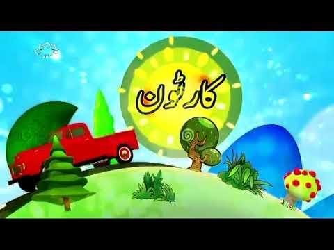 [25 Jan 2018] بچوں کا خصوصی پروگرام - قلقلی اور بچے - Urdu