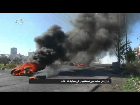 [28Jan 2018] ایران کی جانب سے فلسطینیوں کی حمایت کا اعادہ- Urdu