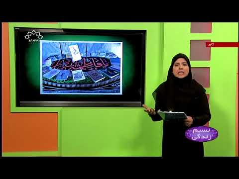 [ شہزادی کونین جناب فاطمہ زہرا (س) کی شہادت کی مناسبت سے ایران م
