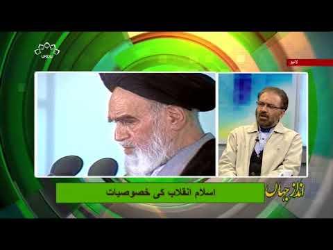 [02Feb 2018] انقلاب اسلامی ایران کا دوسرے انقلابات سے کیا امتیاز ہے  - Urdu