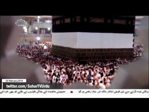 [03Feb2018] ہندوستان اور انڈونیشیا میں آل سعود کے خلاف مظاہرے- Urdu