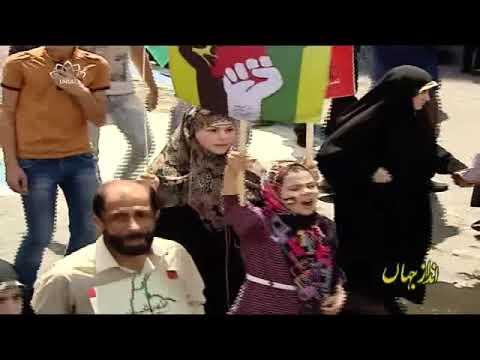 [03Feb2018] اسلامی انقلاب اور مظلوموں کی حمایت - Urdu