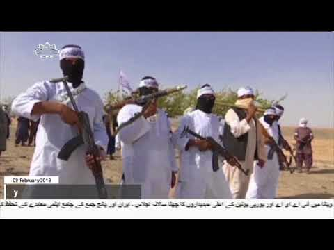 [09Feb2018] عراق اور شام سے داعش کی افغانستان منتقلی   - Urdu
