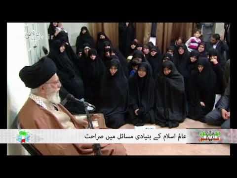 [10Feb 2018] عالم اسلام کے بنیادی مسائل میں صراحت - بیانِ رہبر انقلاب اس�