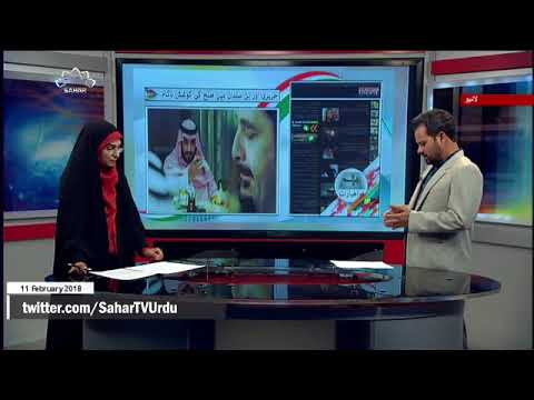 [11Feb2018] حریری اور بن سلمان میں صلح کی کوشش ناکام - Urdu