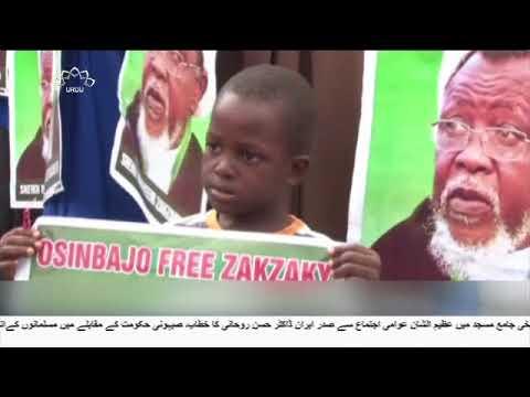 [16Feb2018] آیت اللہ زکزی کی رہائی کا مطالبہ  - Urdu