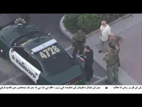 [16Feb2018] امریکہ میں فائرنگ، 20 افراد ہلاک- Urdu
