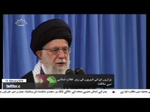 [18Feb2018] ہزاروں ایرانی شہریوں کی رہبر انقلاب اسلامی سے ملاقات- Urdu