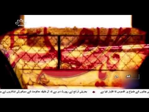 [19Feb2018] تمام عالم میں جگر گوشہ رسول کا ماتم  - Urdu