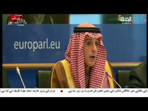 [24Feb2018] سعودی وزیر خارجہ کے بیان کی حماس کی جانب سے مذمت - Urdu