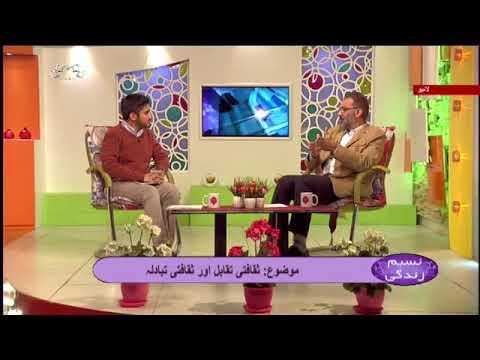 [ ثقافتی تقابل اور ثقافتی تبادلہ[ نسیم زندگی - Urdu