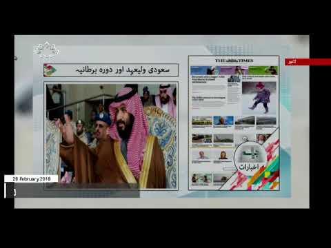 [28Feb2018] سعودی ولیعہد اور دورہ برطانیہ - Urdu
