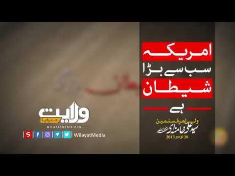 امریکہ سب سے بڑا شیطان ہے | Farsi sub Urdu