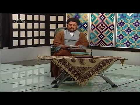 [11Mar2018] مذہبی پروگرام - فقہ اور زندگی - Urdu