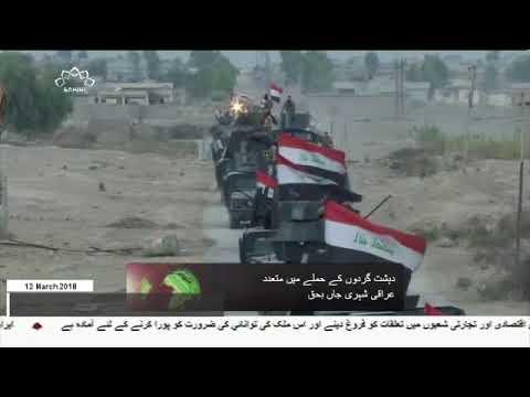 [12Mar2018] عراق میں دہشت گردانہ حملہ، کئی عام شہری جاں بحق  - Urdu