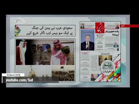 [18Mar2018] سعودی عرب نے یمن کی جنگ پر ایک سو بیس ارب ڈالر خرچ کیے  - Urdu