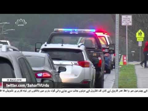 [20Mar2018] امریکہ کے مختلف علاقوں میں فائرنگ کے واقعات - Urdu